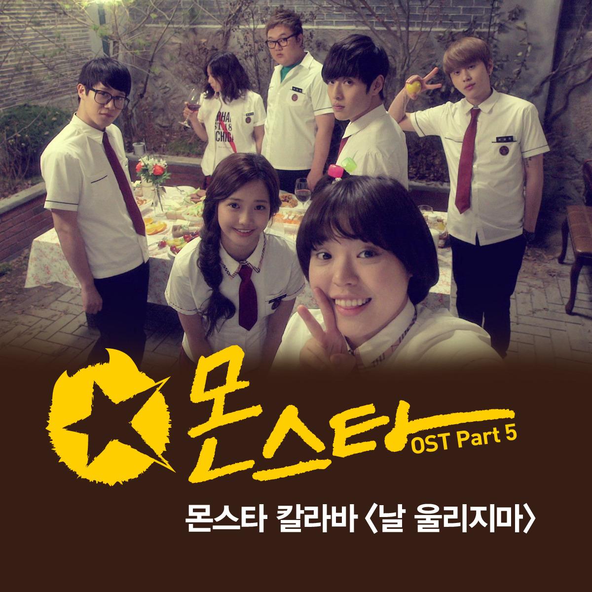 몬스타 Part 5 (tvN•Mnet 뮤직드라마) 앨범정보
