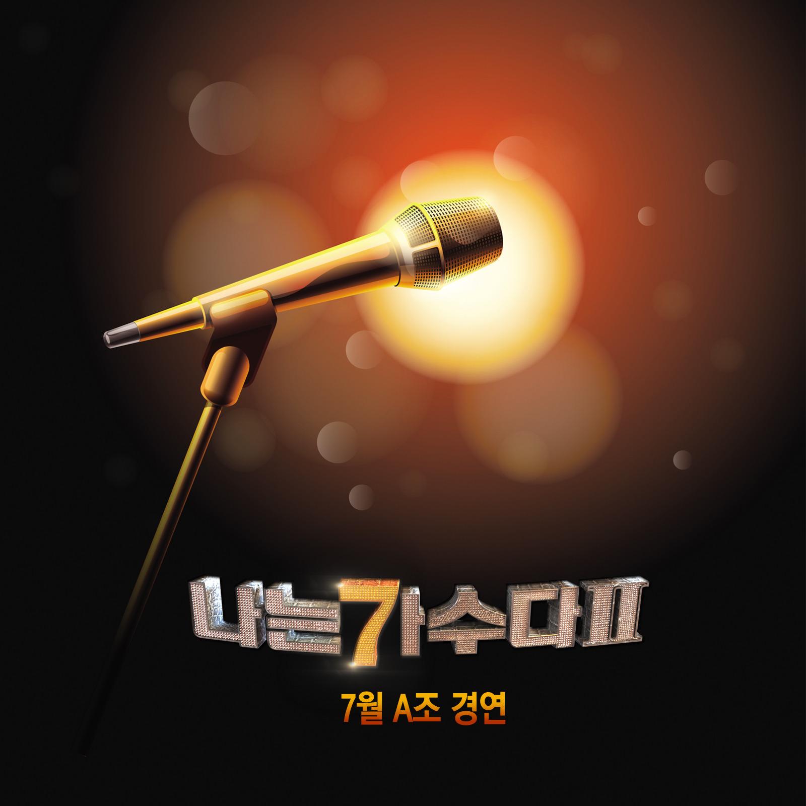 <나는 가수다 2> 7월 A조 경연 앨범정보